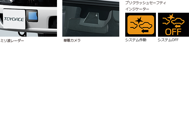carlineup_toyoacecargo_equip_safety_4_07_pc