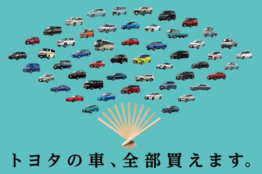 オールトヨタラインアップ                                            車を買うという体験を、もっともっと、自由に楽しんでもらえる場所になるために、埼玉トヨペットは変わります。購入できる車のラインアップをさらに拡大し、全てのトヨタ車の中から本当に欲しい車を、楽しみながら見つけられる場所へ。  目指すのは、埼玉で一番ワクワク・ドキドキできるお店です。
