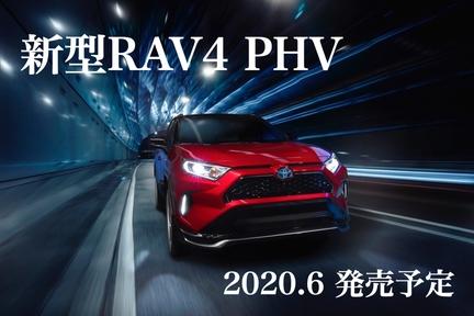 新型RAV4 PHV!!!                                            トヨタ初のプラグインハイブリッドSUV RAV4 PHVが2020年6月発売予定! ※写真は北米仕様のプロトタイプです。