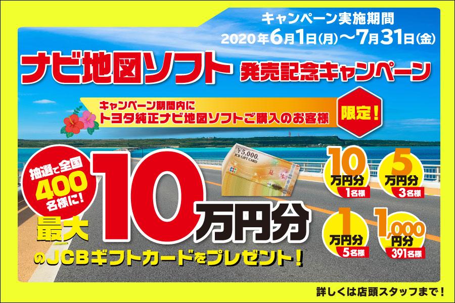 ナビ地図ソフト発売記念キャンペーン!