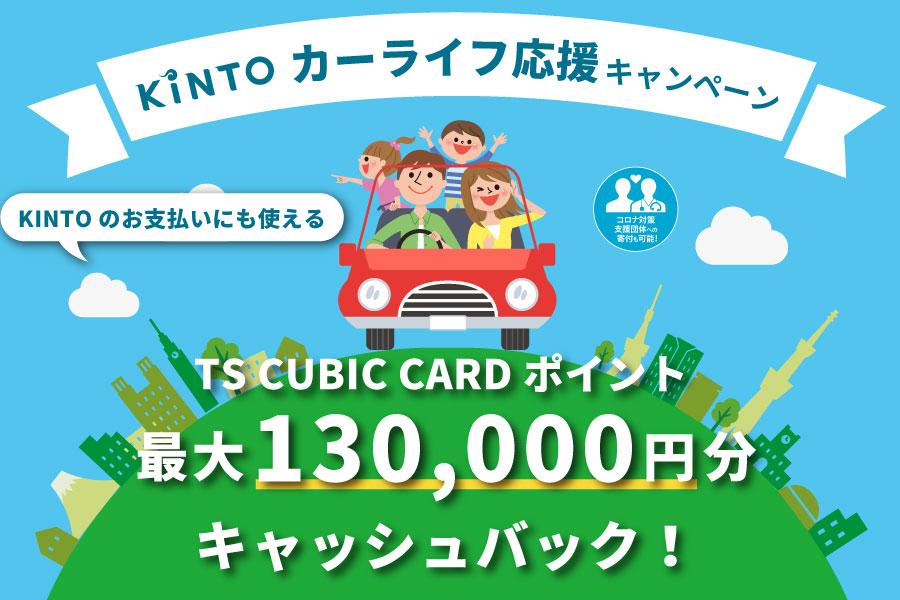 KINTOカーライフ応援キャンペーン                                            2020年6月12日~9月30日の期間に条件を満たし、KINTO ONEでご契約いただいた方にTSポイントを最大13万ポイントプレゼント♪詳しくはクリック!