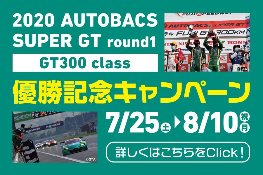 GRスープラ GT52号車 初戦優勝記念キャンペーン                                            GRスープラGT52号車 初戦優勝記念キャンペーンを開催しています!詳しくはクリック!