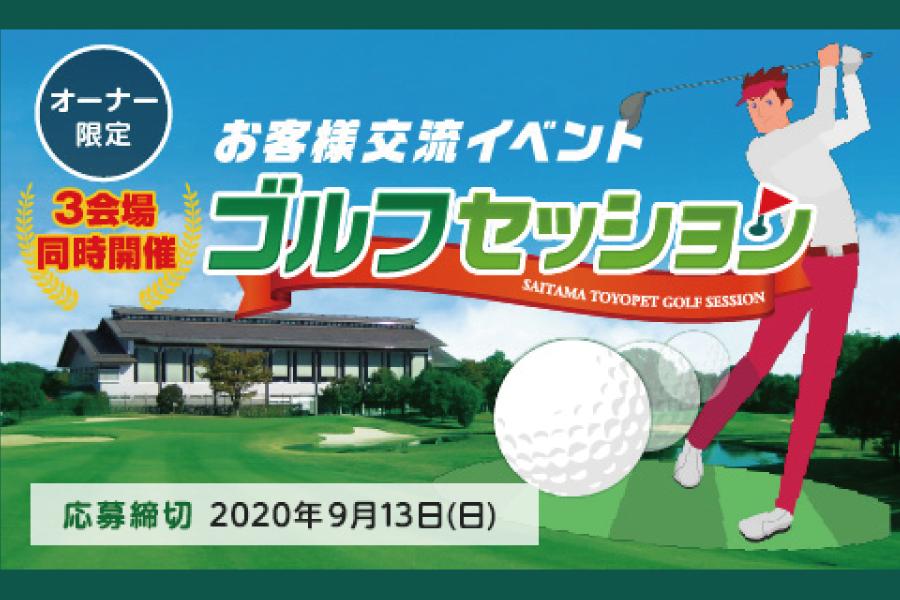 ゴルフセッション募集のご案内                                            11月に開催予定のゴルフセッション応募を受け付けております。詳しくはこちらをご覧ください。