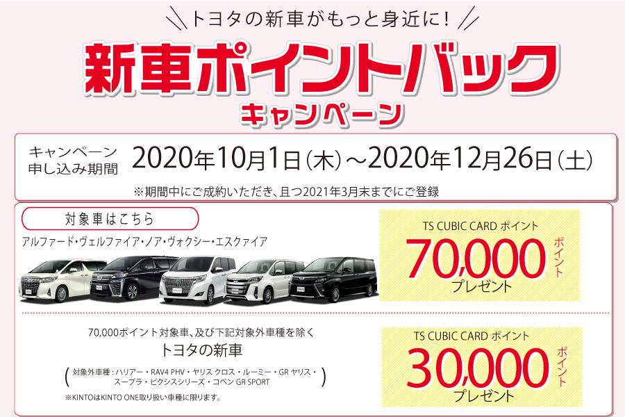 新車ポイントバックキャンペーン                                            2020年10月1日~12月26日まで新車ポイントバックキャンペーン実施中! 詳しくはクリック♪