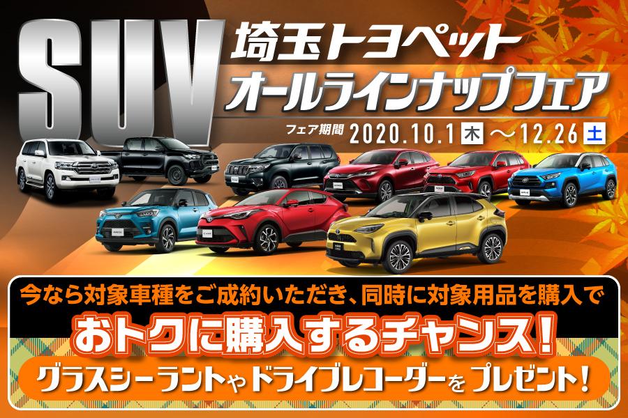 SUVオールラインナップフェア                                            2020年10月1日~12月26日までトヨタのSUVがおトクに買えるチャンス! 詳しくはクリック♪
