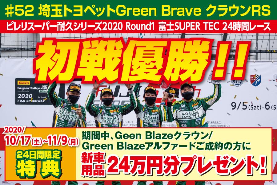 S耐 富士SUPER TEC 24時間レース優勝記念キャンペーン                                            2020年10月17日(土)~11月9日(月)まで『S耐 富士SUPER TEC 24時間レース』優勝を記念して「Green Blazeクラウン」「Green Blazeアルファード」をご成約の方に新車用品24万円分をプレゼント!月々のお支払いが「らく」になる「らくらくGBローン」も登場です♪詳しくはクリック!