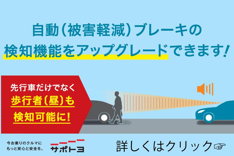 プリクラッシュセーフティ昼間の歩行者検知機能追加キット                                            対象車種拡大中!いまお乗りのクルマに安全をプラス!先行車だけでなく、昼間の歩行者検知をして警報とブレーキで衝突回避や被害軽減をサポートします。 詳しくはクリック♪