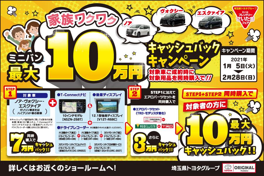 ミニバン最大10万円キャッシュバックキャンペーン                                            期間中、ノア・ヴォクシー、エスクァイアに対象用品同時装着で、最大10万円のキャッシュバック♬ 詳しくはクリック♪