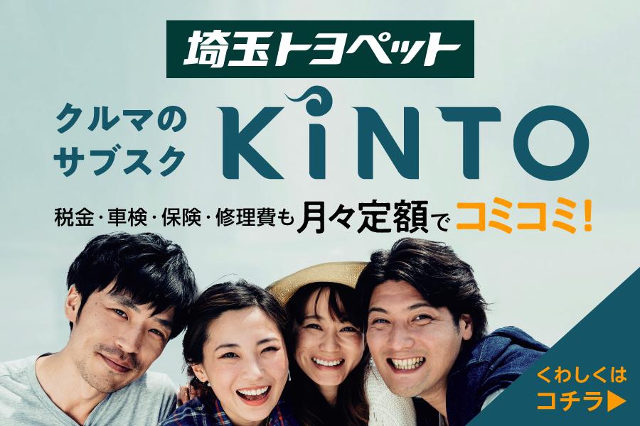 KINTO 若者応援キャンペーン                                            18歳から25歳まで限定。TS CUBIC CARDポイント30,000円分プレゼント。詳しくはこちら!