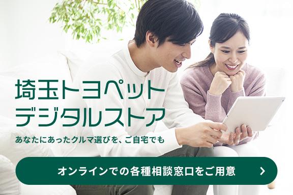 埼玉トヨペット デジタルストア開設                                            あなたにあったクルマ選びを、ご自宅でも。 オンラインでの各種ご相談窓口はこちら!