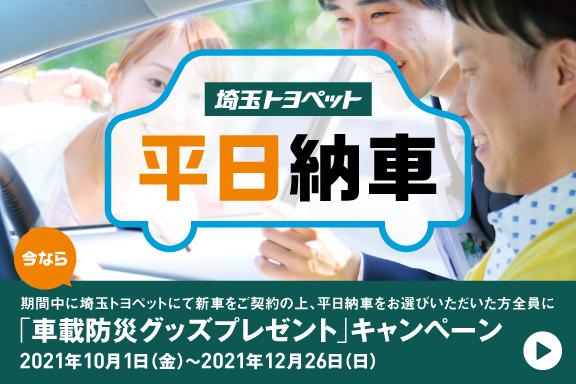 平日納車「車載防災グッズプレゼント」キャンペーン                                            対象期間中に埼玉トヨペットにて新車をご契約の上、平日納車をお選びいただいた方全員に「車載防災グッズ」をプレゼント! 詳しくはこちらをクリック♪
