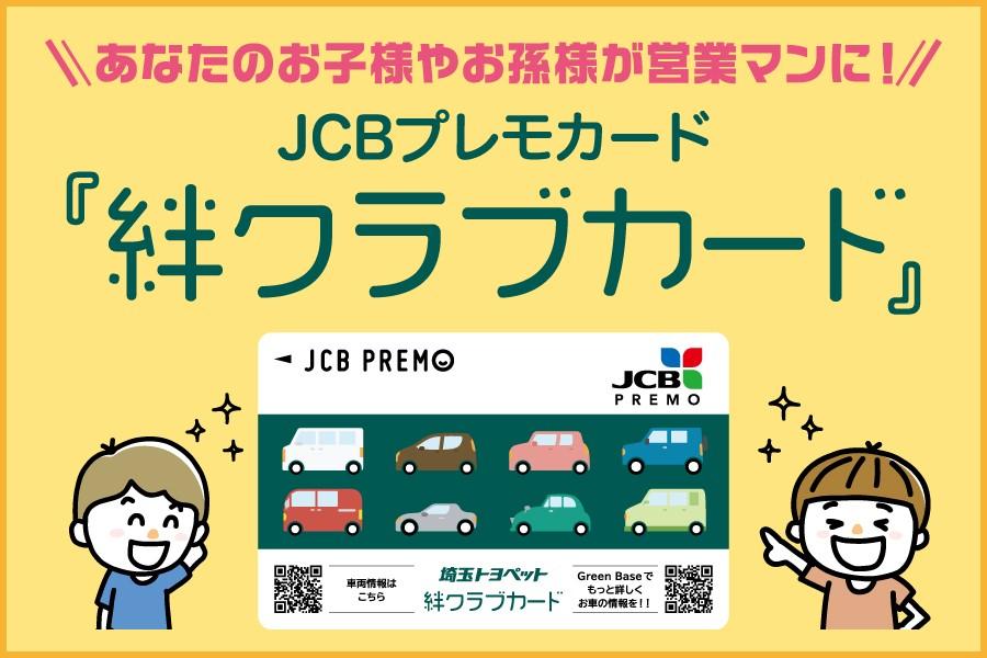 絆クラブカード☆                                            この度、埼玉トヨペットから小中高生を対象にJCBプレモカード『絆クラブカード』が誕生!!! 詳しくはこちら